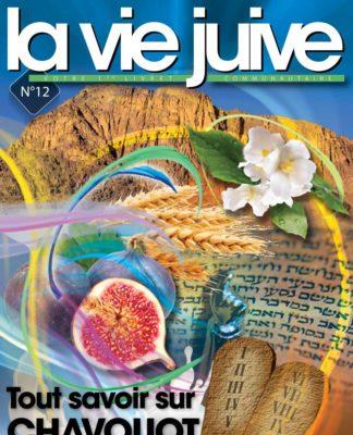 la vie juive special chavouot