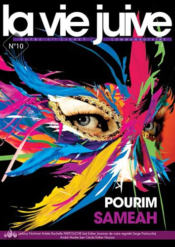 special pourim pdf